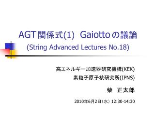 AGT 関係式 (1)   Gaiotto の議論 (String Advanced Lectures No.18)