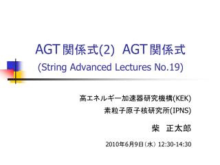 AGT 関係式 (2)   AGT 関係式 (String Advanced Lectures No.19)