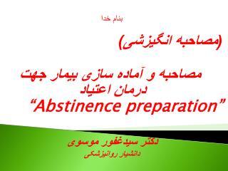 """بنام خدا (مصاحبه انگیزشی)  مصاحبه و آماده سازی بیمار جهت درمان اعتیاد """"Abstinence preparation"""""""