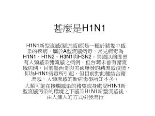 甚麼是 H1N1