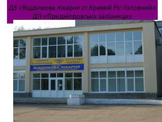 ДЗ «В ідділкова лікарня ст.Кривий Ріг-Головний »  ДП  « Придніпровська залізниця »