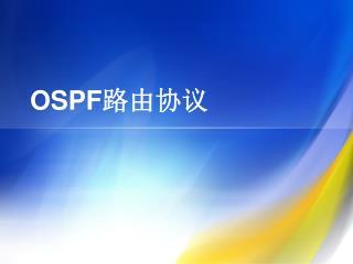 OSPF 路由协议