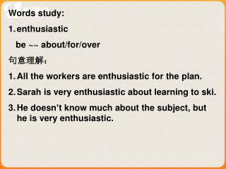 Words study: enthusiastic    be ~~ about/for/over 句意理解: