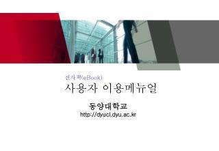 전자책 (eBook) 사용자 이용메뉴얼