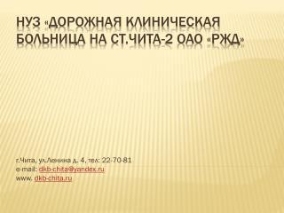 НУЗ «Дорожная клиническая больница на ст.Чита-2 ОАО «РЖД»
