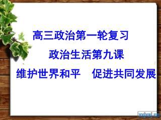 高三政治第一轮复习       政治生活第九课 维护世界和平  促进共同发展