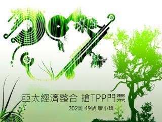 亞太經濟整合 搶 TPP 門票