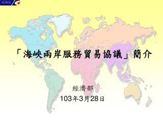 經濟部 103 年 3 月 28 日