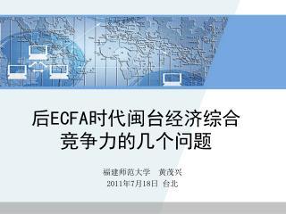 后 ECFA 时代闽台经济综合竞争力的几个问题
