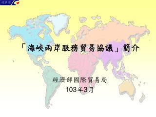 經濟部國際貿易局 103 年 3 月