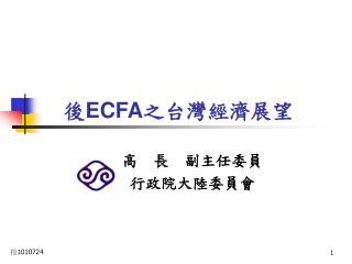 後 ECFA 之台灣經濟展望