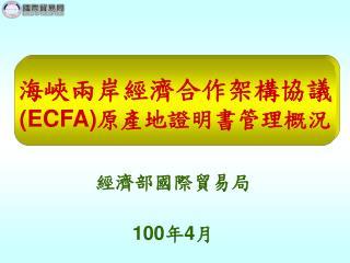 海峽兩岸經濟合作架構協議 (ECFA) 原產地證明書管理概況