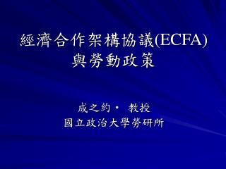 經濟合作架構協議 (ECFA) 與勞動政策