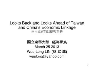 Looks Back and Looks Ahead of Taiwan and China's Economic Linkage 兩岸經貿的回顧與前瞻