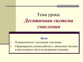Тема урока: Десятичная система счисления
