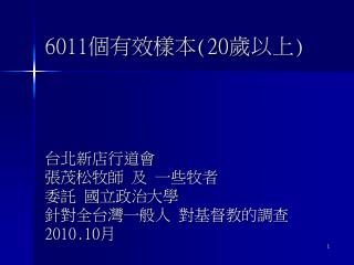 6011 個有效樣本 (20 歲以上 )