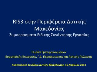 RIS3 στην Περιφέρεια Δυτικής Μακεδονίας Συμπεράσματα Ειδικής Συνάντησης Εργασίας
