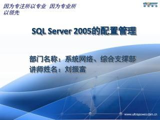 SQL Server 2005 的配置管理