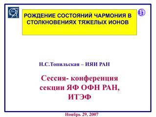 Н.С.Топильская  –  ИЯИ РАН