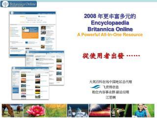 2 008  年更丰富多元的 Encyclopaedia Britannica Online