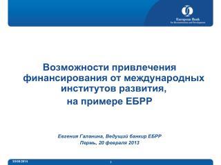 Возможности привлечения финансирования от международных институтов развития,  на примере ЕБРР