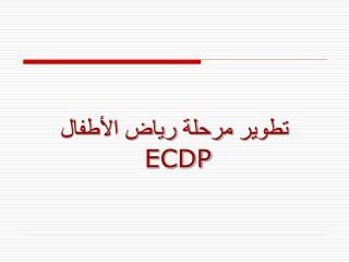 تطوير  مرحلة رياض الأطفال ECDP