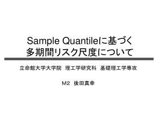 Sample  Quantile に基づく 多期間リスク尺度について