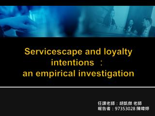 Servicescape  and loyalty intentions  :  an empirical investigation
