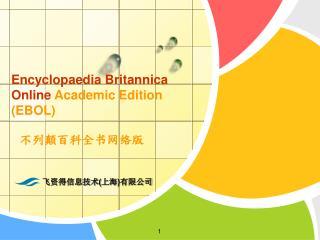 Encyclopaedia Britannica Online Academic Edition (EBOL)