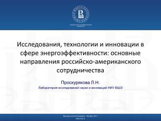 Проскурякова Л.Н. Лаборатория исследований науки и инноваций НИУ ВШЭ