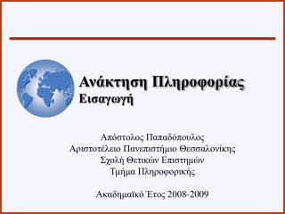 Απόστολος Παπαδόπουλος Αριστοτέλειο Πανεπιστήμιο Θεσσαλονίκης Σχολή Θετικών Επιστημών