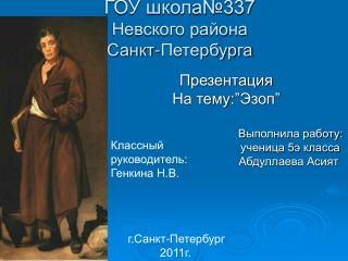 ГОУ школа№337 Невского района          Санкт-Петербурга