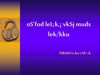oS'fod leL;k,¡ vkSj muds lek/kku