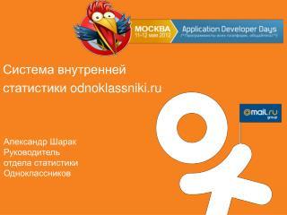 Система внутренней  статистики  odnoklassniki.ru