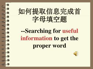 如何提取信息完成首字母填空题 --Searching for  useful information  to get the proper word