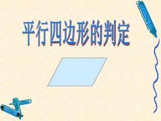 平行四边形的判定