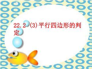 22.2 (3) 平行四边形的判定