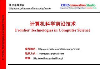 计算机科学前沿技术 Frontier Technologies in Computer Science