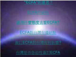 """""""ECFA"""" 的意思? ECFA 的資料 該用什麼態度去看 ECFA? ECFA 對台灣有優缺點 簽訂 ECFA 對台灣有何影響 ? 台灣是否急迫性簽訂 ECFA"""