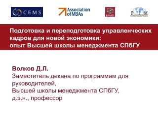 Подготовка и переподготовка управленческих кадров для новой экономики: