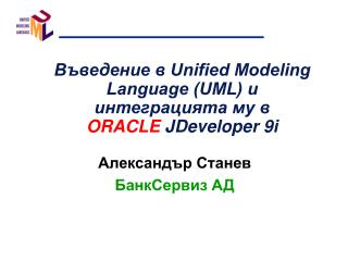 Въведение в Unified Modeling Language (UML) и интеграцията му в  ORACLE  JDeveloper  9i