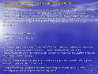 7)  Κυκλογένεση και κύκλος ζωής ( cyclogenesis and lifecycle)  των μετωπικών υφέσεων