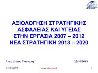 ΑΞΙΟΛΟΓΗΣΗ ΣΤΡΑΤΗΓΙΚΗΣ ΑΣΦΑΛΕΙΑΣ ΚΑΙ ΥΓΕΙΑΣ ΣΤΗΝ ΕΡΓΑΣΙΑ  2007 – 2012 ΝΕΑ ΣΤΡΑΤΗΓΙΚΗ 2013  –  2020