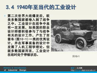 3.4 1940 年至当代的工业设计