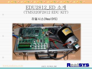EDU2812_ED  소개 (TMS320F2812 EDU KIT)