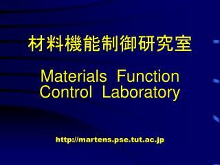 材料機能制御研究室 Materials  Function Control  Laboratory