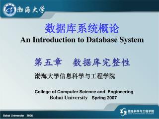数据库系统概论 An Introduction to Database System 第五章  数据库完整性