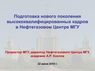 Подготовка нового поколения высококвалифицированных кадров в Нефтегазовом Центре МГУ
