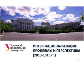 ИНТЕРНАЦИОНАЛИЗАЦИЯ: ПРОБЛЕМЫ И  ПЕРСПЕКТИВЫ  (2013-1015  гг.)