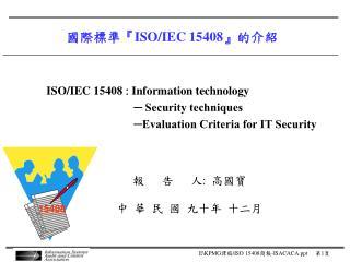 國際標準 『ISO/IEC 15408 』 的介紹
